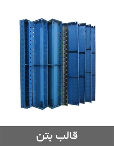 5656565 - قیمت اتصالات قالب بندی